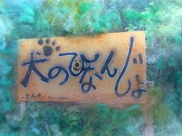 イヌの看板.jpg